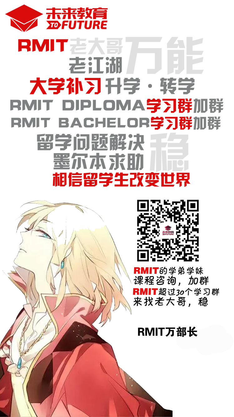 新RMIT万部长